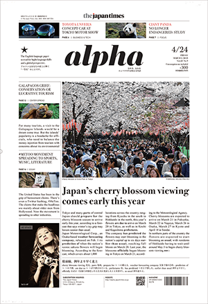 The Japan Times Alpha