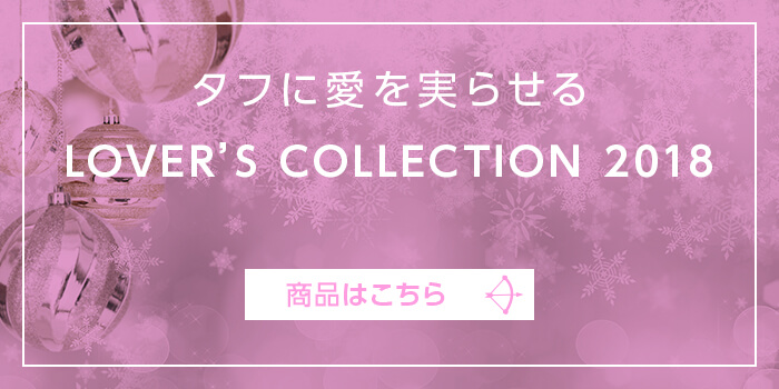 LOVER'S COLLECTION 2018